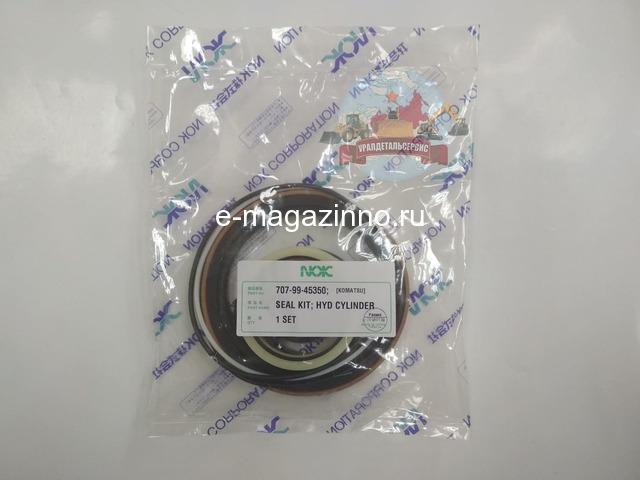 Ремкомплект г/ц стрелы Komatsu 707-99-45350