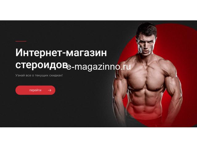 Магазин анаболических стероидов! - 1